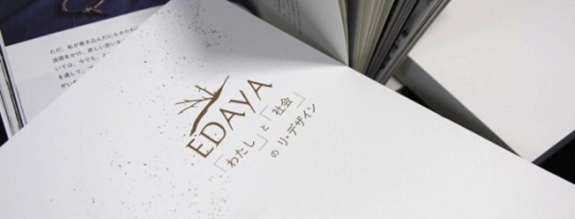 EDAYA Official Website